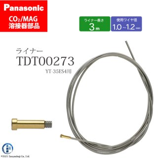 Panasonic CO2/MAG溶接トーチ用 ライナー TDT00273 123