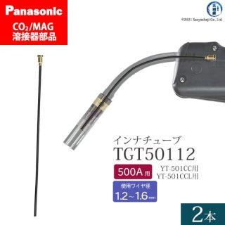 Panasonic CO2/MAG溶接トーチ用 インナチューブ TGT50112 500A用 2本セット