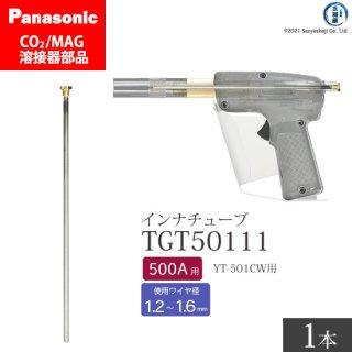 Panasonic CO2/MAG溶接トーチ用 インナチューブ TGT50111 500A用 ばら売り1本
