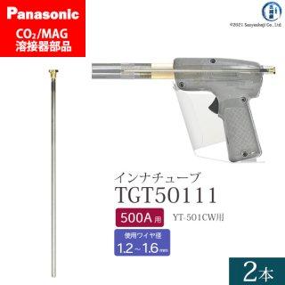 Panasonic CO2/MAG溶接トーチ用 インナチューブ TGT50111 500A用 2本セット