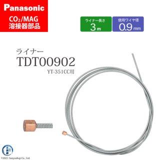 Panasonic CO2/MAG溶接トーチ用 ライナー TDT00902 091