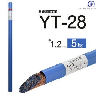 TIG溶接用溶加棒 YT-28 φ1.2mm×1000mm 5kg 鉄用 日鉄溶接工業 (旧:日鉄住金溶接工業 NSSW)