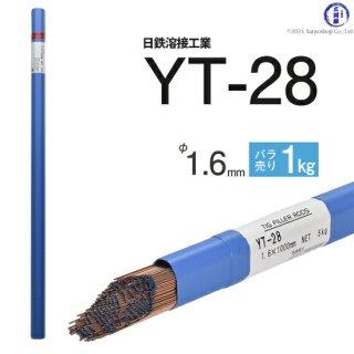 TIG溶接用溶加棒 YT-28 φ1.6mm×1000mm ばら売り1kg 鉄用 日鉄溶接工業 (旧:日鉄住金溶接工業 NSSW)