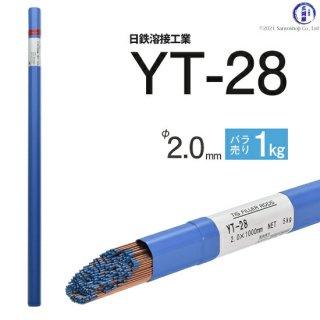 TIG溶接用溶加棒 YT-28 φ2.0mm×1000mm ばら売り1kg 鉄用 日鉄溶接工業 (旧:日鉄住金溶接工業 NSSW)