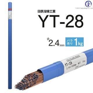 TIG溶接用溶加棒 YT-28 φ2.4mm×1000mm ばら売り1kg 鉄用 日鉄溶接工業 (旧:日鉄住金溶接工業 NSSW)