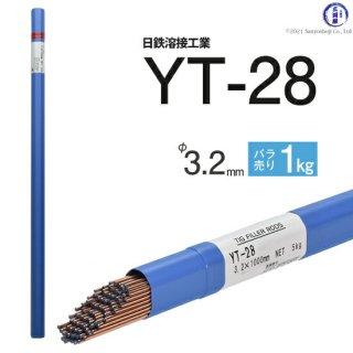 TIG溶接用溶加棒 YT-28 φ3.2mm×1000mm ばら売り1kg 鉄用 日鉄溶接工業 (旧:日鉄住金溶接工業 NSSW)