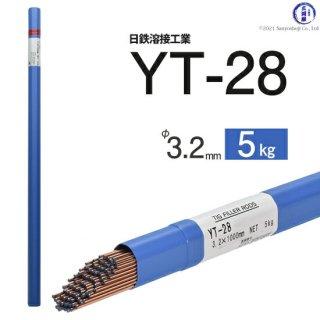 TIG溶接用溶加棒 YT-28 φ3.2mm×1000mm 5kg 鉄用 日鉄溶接工業 (旧:日鉄住金溶接工業 NSSW)