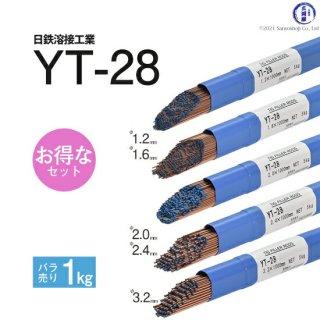 TIG溶接用溶加棒 YT-28 φ1.2、1.6、2.0、2.4、3.2mm×1000mm 各1kgのお得なセット 鉄用 日鉄溶接工業 (旧:日鉄住金溶接工業 NSSW)