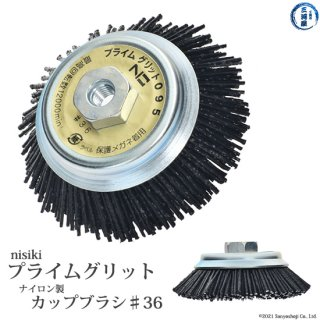 折れない、飛ばない、刺さらない!新しいカップブラシ プライムグリッド ♯36(PN-095P0) 電動工具用 外径95mm 1個 錦(nishiki)