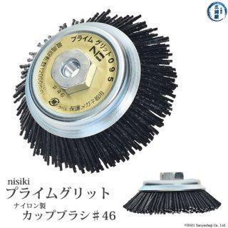 折れない、飛ばない、刺さらない!新しいカップブラシ プライムグリット ♯46(PN-095P3) 電動工具用 外径95mm 1個 錦(nishiki)