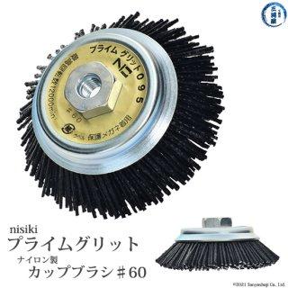 折れない、飛ばない、刺さらない!新しいカップブラシ プライムグリッド ♯60(PN-095P4) 電動工具用 外径95mm 1個 錦(nishiki)