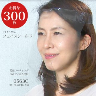 立体形状 フェイスシールド 0563C お得な300個セット ジェイフィルム 国産フィルム使用