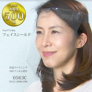 立体形状 フェイスシールド 0563C さらにお得な500個セット ジェイフィルム 国産フィルム使用
