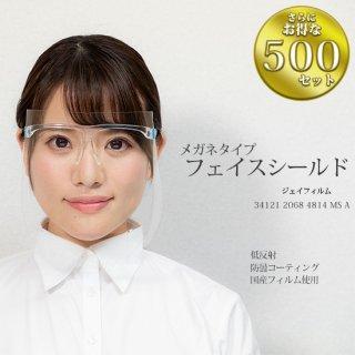 立体形状 フェイスシールド 34121 2068 4814 MS A さらにお得な500セット ジェイフィルム 国産フィルム使用 メガネタイプ
