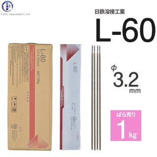溶接棒 L-60 φ3.2mm×350mm ばら売り1kg 590MPa級高張力鋼用 日鉄溶接工業 (旧:日鉄住金溶接工業 NSSW)