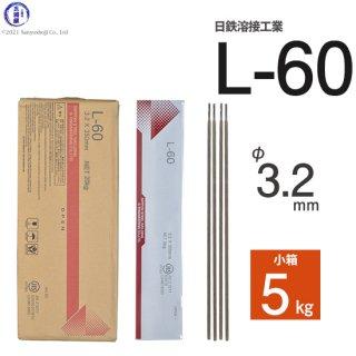 溶接棒 L-60 φ3.2mm×350mm 5kg小箱 590MPa級高張力鋼用 日鉄溶接工業 (旧:日鉄住金溶接工業 NSSW)