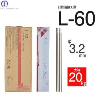 溶接棒 L-60 φ3.2mm×350mm 20kg大箱 590MPa級高張力鋼用 日鉄溶接工業 (旧:日鉄住金溶接工業 NSSW)