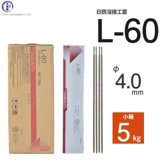 溶接棒 L-60 φ4.0mm×400mm 5kg小箱 590MPa級高張力鋼用 日鉄溶接工業 (旧:日鉄住金溶接工業 NSSW)