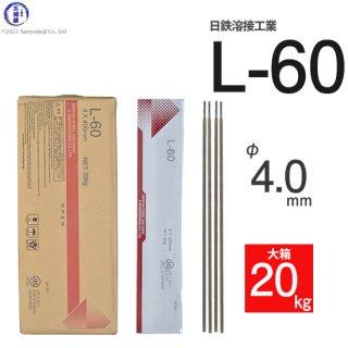 溶接棒 L-60 φ4.0mm×400mm 20kg大箱 590MPa級高張力鋼用 日鉄溶接工業 (旧:日鉄住金溶接工業 NSSW)