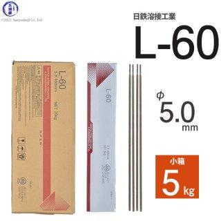 溶接棒 L-60 φ5.0mm×400mm 5kg小箱 590MPa級高張力鋼用 日鉄溶接工業 (旧:日鉄住金溶接工業 NSSW)
