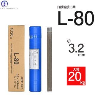 溶接棒 L-80 φ3.2mm×350mm 20kg大箱 780MPa級高張力鋼用 日鉄溶接工業 (旧:日鉄住金溶接工業 NSSW)