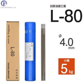溶接棒 L-80 φ4.0mm×400mm 5kg小箱 780MPa級高張力鋼用 日鉄溶接工業 (旧:日鉄住金溶接工業 NSSW)