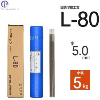 溶接棒 L-80 φ5.0mm×400mm 5kg小箱 780MPa級高張力鋼用 日鉄溶接工業 (旧:日鉄住金溶接工業 NSSW)