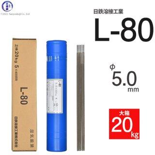 溶接棒 L-80 φ5.0mm×400mm 20kg大箱 780MPa級高張力鋼用 日鉄溶接工業 (旧:日鉄住金溶接工業 NSSW)