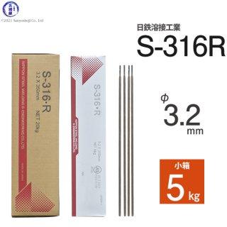 溶接棒 S-316・R(S-316R) φ3.2mm×350mm 5kg小箱 SUS316などの溶接用 日鉄溶接工業 (旧:日鉄住金溶接工業 NSSW)