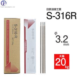 溶接棒 S-316・R(S-316R) φ3.2mm×350mm 20kg大箱 SUS316などの溶接用 日鉄溶接工業 (旧:日鉄住金溶接工業 NSSW)