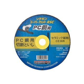 PC鋼用切断砥石 φ180mm レヂボン スーパーカットRSC RSCPC18018-CE36R 10枚/箱