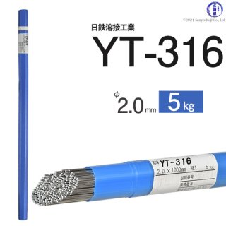 TIG溶接用溶加棒 YT-316 φ2.0mm×1000mm 5kg ステンレスSUS316溶接用 日鉄溶接工業 (旧:日鉄住金溶接工業 NSSW)