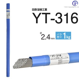 TIG溶接用溶加棒 YT-316 φ2.4mm×1000mm ばら売り1kg ステンレスと鉄の溶接用 日鉄溶接工業 (旧:日鉄住金溶接工業 NSSW)