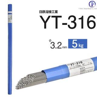 TIG溶接用溶加棒 YT-316 φ3.2mm×1000mm 5kg ステンレスSUS316溶接用 日鉄溶接工業 (旧:日鉄住金溶接工業 NSSW)