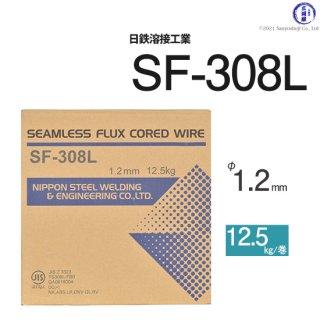 ステンレス用溶接ワイヤ SF-308L φ1.2mm 12.5kg巻 日鉄溶接工業 (旧:日鉄住金溶接工業 NSSW)