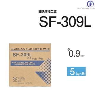ステンレス用溶接ワイヤ SF-309L φ0.9mm 5kg巻 日鉄溶接工業 (旧:日鉄住金溶接工業 NSSW)