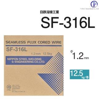 ステンレス用溶接ワイヤ SF-316L φ1.2mm 12.5kg巻 日鉄溶接工業 (旧:日鉄住金溶接工業 NSSW)