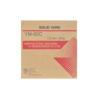 溶接用ソリッドワイヤ YM-60C φ1.2mm×20kg巻 590MPa級高張力鋼用 日鉄溶接工業 (旧:日鉄住金溶接工業 NSSW)