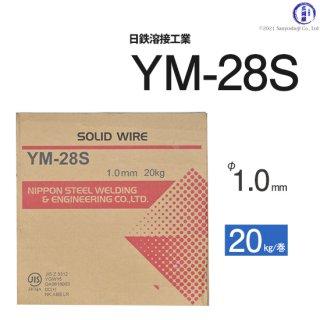 溶接用ソリッドワイヤ YM-28S φ1.0mm×20kg巻 日鉄溶接工業 (旧:日鉄住金溶接工業 NSSW)