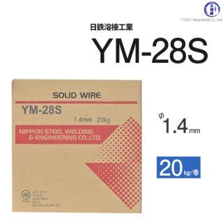 溶接用ソリッドワイヤ YM-28S φ1.4mm×20kg巻 日鉄溶接工業 (旧:日鉄住金溶接工業 NSSW)
