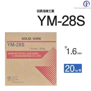 溶接用ソリッドワイヤ YM-28S φ1.6mm×20kg巻 日鉄溶接工業 (旧:日鉄住金溶接工業 NSSW)