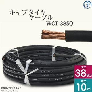 溶接用キャプタイヤ(キャブタイヤケーブル) WCT 38SQ 10m