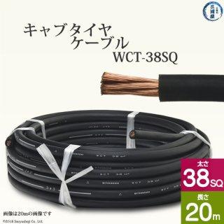 溶接用キャプタイヤ(キャブタイヤケーブル) WCT 38SQ 20m