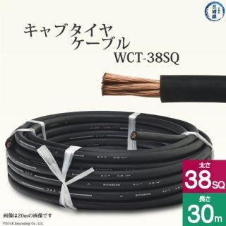 溶接用キャプタイヤ(キャブタイヤケーブル) WCT 38SQ 30m