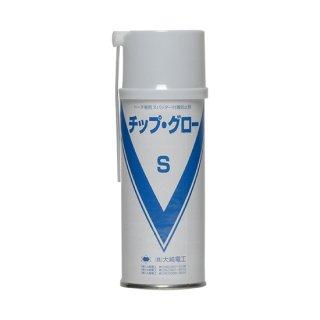 大崎電工 トーチ専用スパッター付着防止剤チップ・グローS(チップグローS)エアゾールタイプ290ml