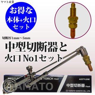 ヤマト産業 アセチレン用 中型切断器Flash本体と火口No.1 セット品