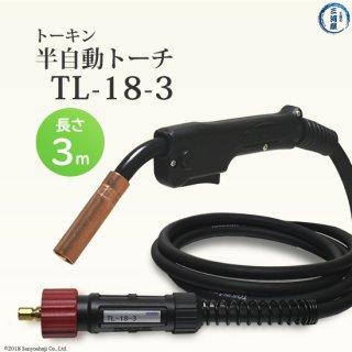 トーキン CO2 MAG半自動溶接トーチ 350A TL-18-3 トーチ長さ3m 軽量