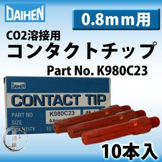 ダイヘン 純正コンタクトチップ(ContactTip)0.8mm 45L K980C23 CO2溶接用チップの超定番