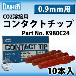 ダイヘン 純正コンタクトチップ(ContactTip)0.9mm 45L K980C24 CO2溶接用チップの超定番