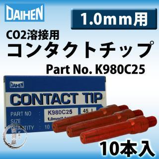 ダイヘン 純正コンタクトチップ(ContactTip)1.0mm 45L K980C25 CO2溶接用チップの超定番